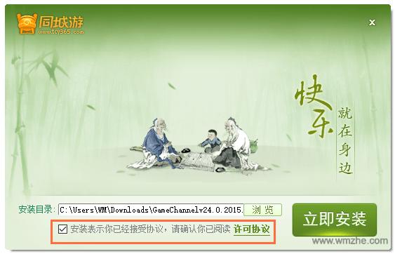重庆同城游戏软件截图