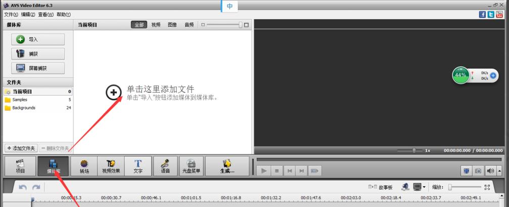 用AVS video editor剪辑视频的方法教学