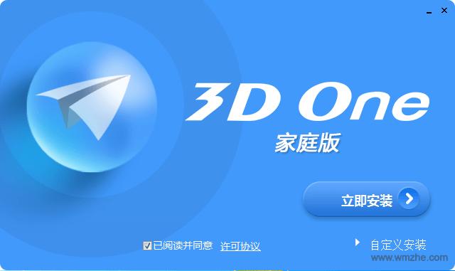 3DOne家庭版 64位软件截图