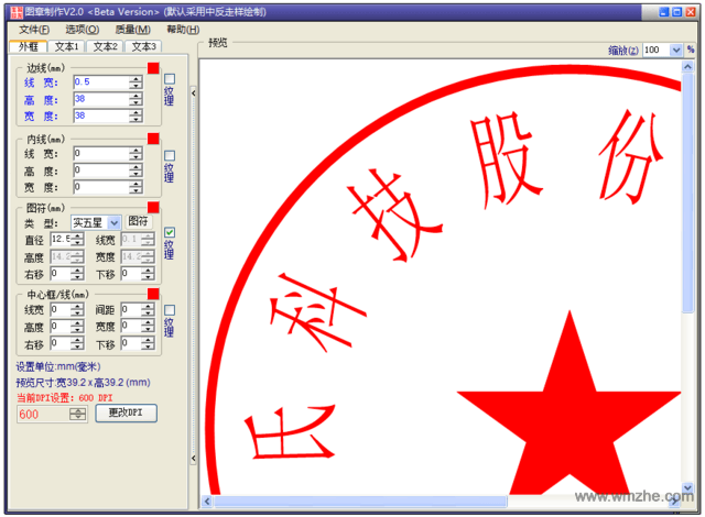 图章制作软件截图