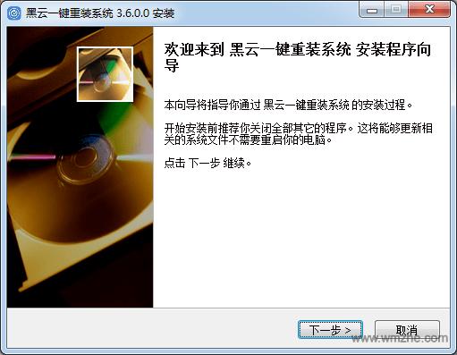 黑云一键重装系统软件截图