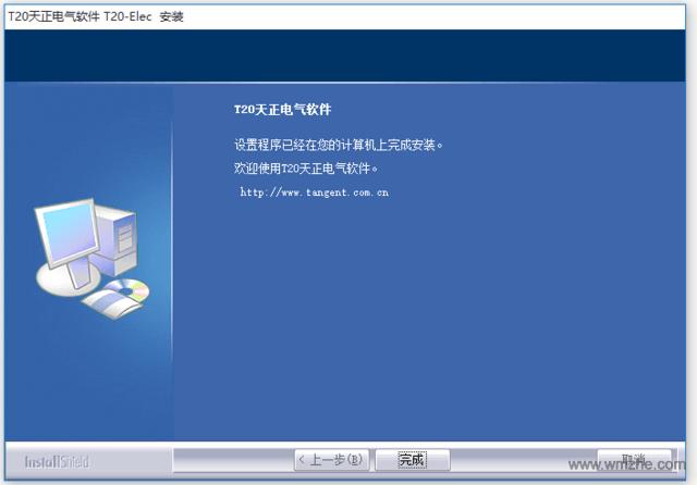 天正电气2014软件截图