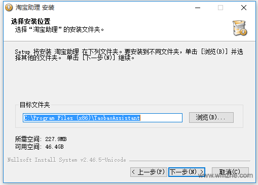 淘宝助理软件截图