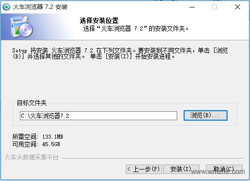 火车浏览器软件截图
