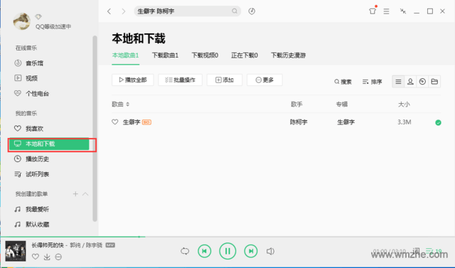 QQ音乐软件截图