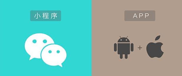 微信小程序和独立app哪个好?又有什么区别呢?