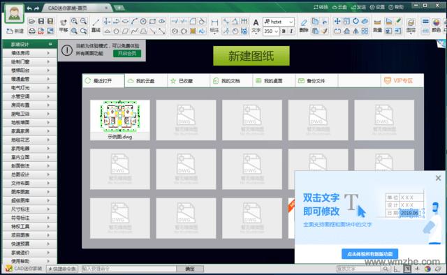CAD迷你家装软件截图