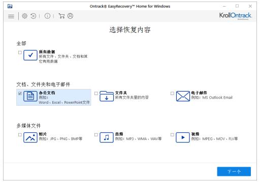 EasyRecovery新功能体验:轻松保存扫描信息