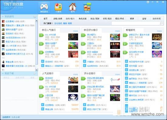 TNT游戏盒软件截图