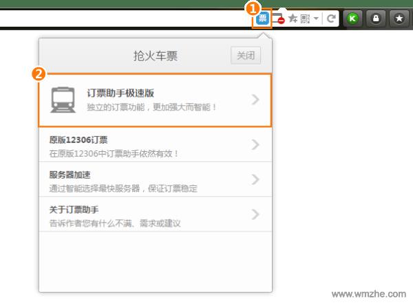 猎豹抢票浏览器软件截图