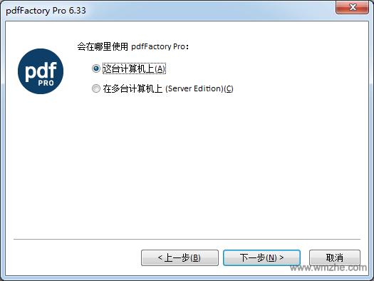 PdfFactory pro软件截图