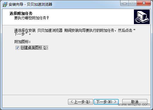 贝贝加速浏览器软件截图