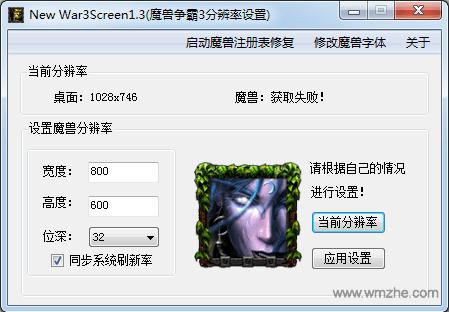 New War3Screen(魔兽争霸3分辨率设置)软件截图