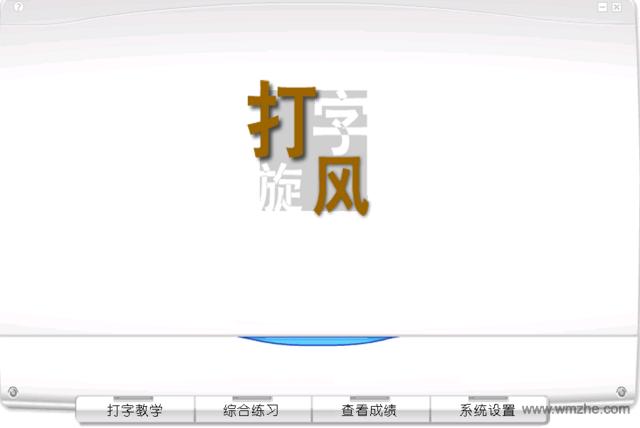 打字旋风(打字练习软件)软件截图