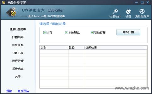 U盘杀毒专家3.1软件截图