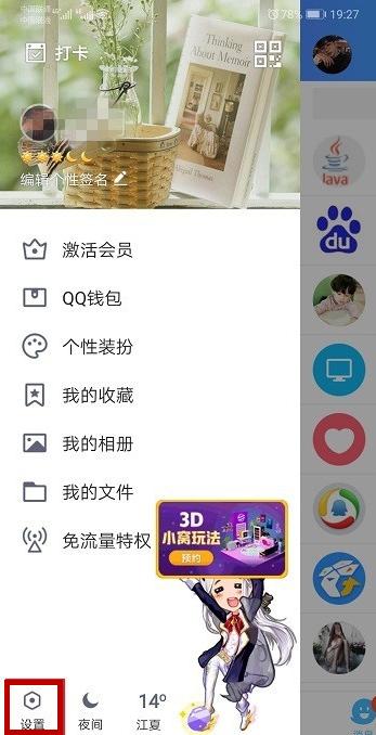 手动冻结QQ账号方法一览,如有需要请Get