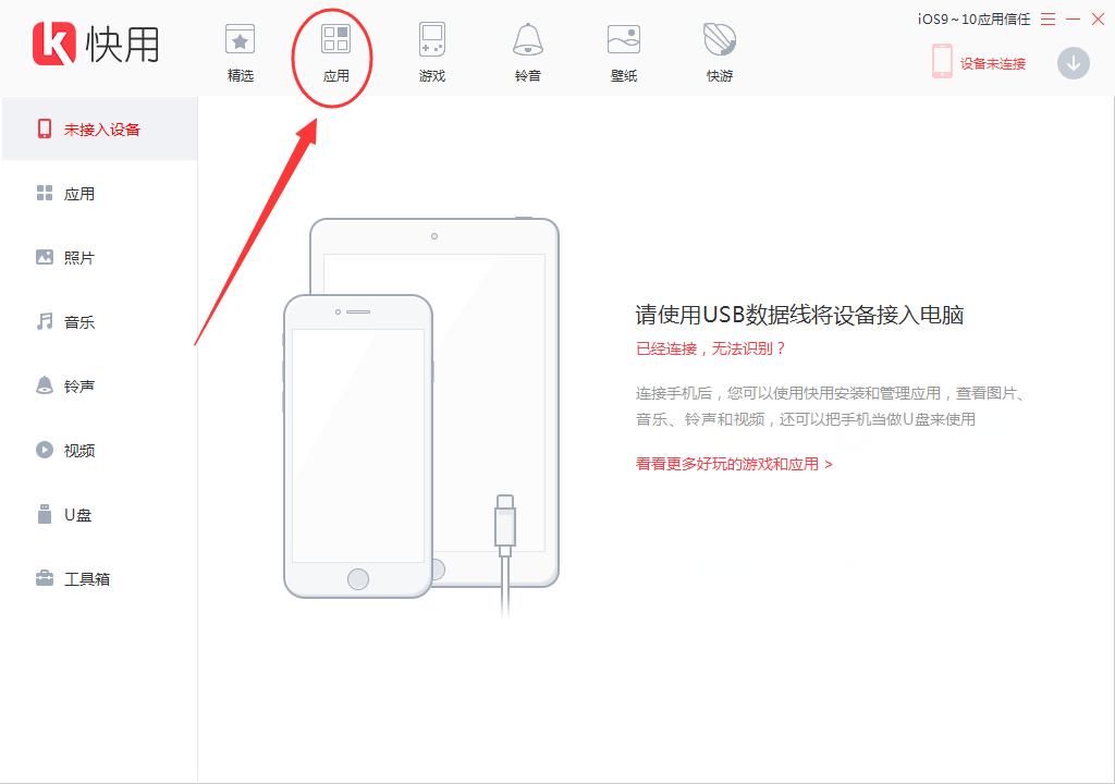 快用苹果助手下载软件资源到手机上的方法