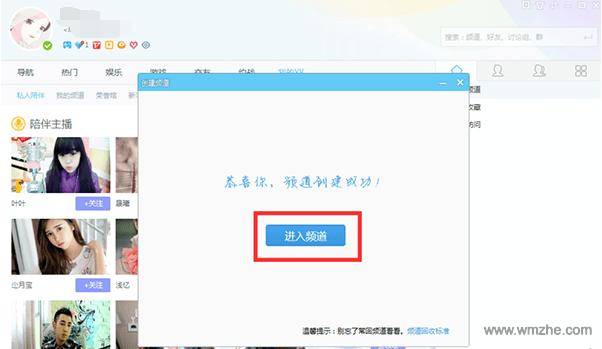 YY语音软件截图