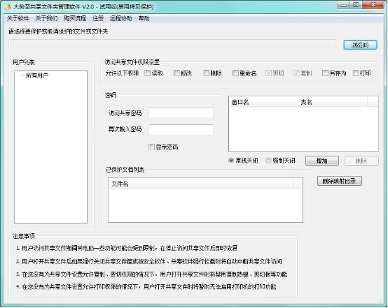 大势至共享文件夹管理软件特色及使用注意事项