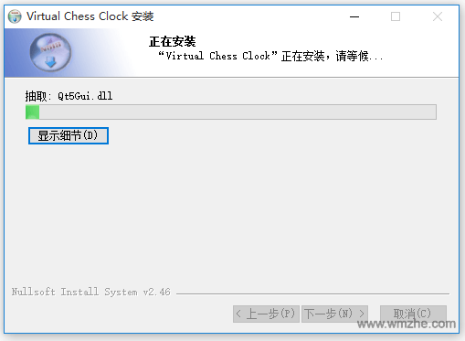 Virtual Chess Clock软件截图