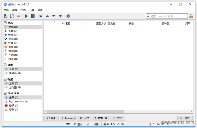 qBittorrent软件截图