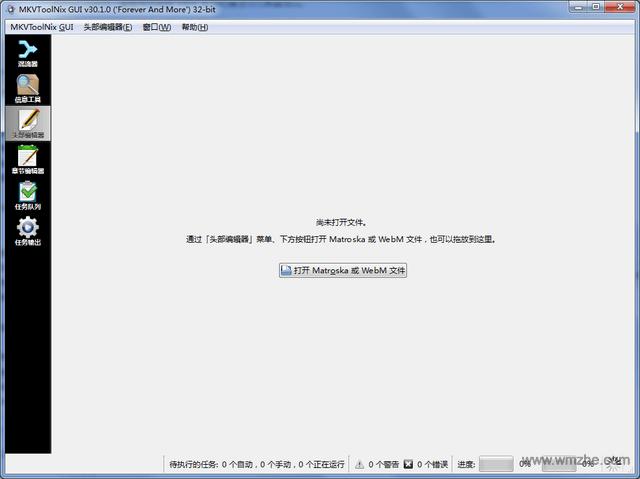 MKVToolnix 视频转换软件截图