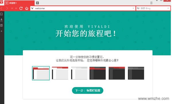 Vivaldi瀏覽器 64位軟件截圖