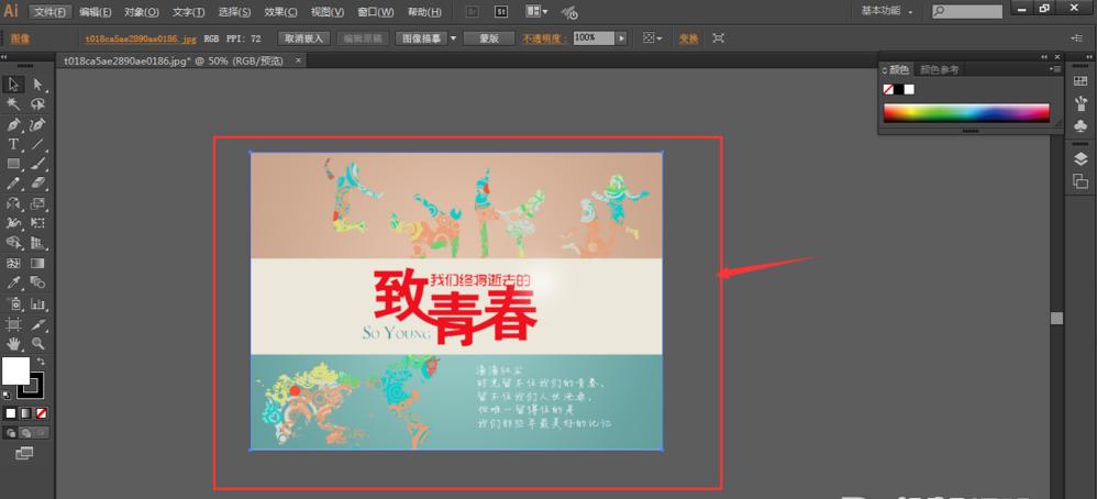 用Illustrator也能裁剪图片,美图秀秀、PS放一边