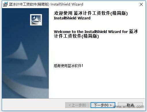 蓝冰计件工资软件软件截图