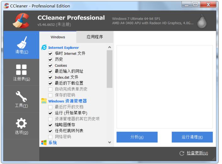 CCleaner的垃圾清理功能有多强?试过就知道了
