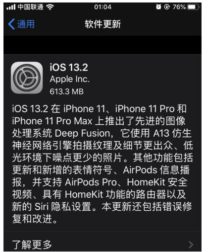 升级iOS 13.2正式版,相机功能大升级