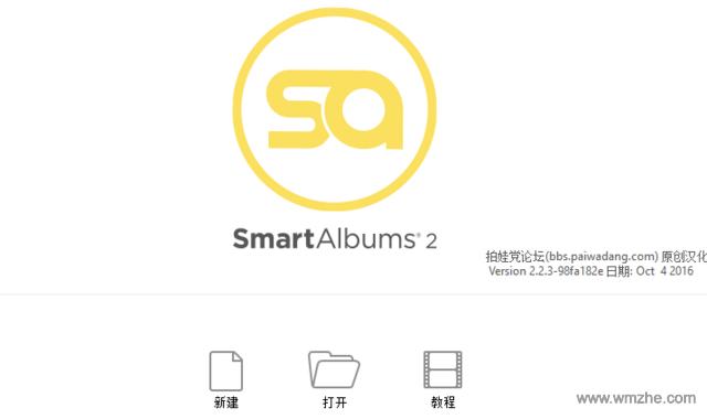 Pixellu SmartAlbums软件截图