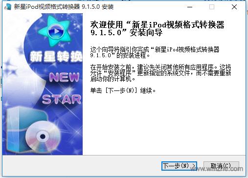新星iPod视频格式转换器软件截图