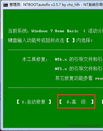 ntbootautofix软件截图