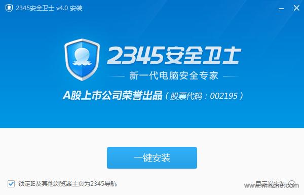 2345安全卫士软件截图