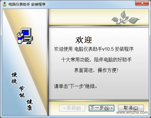 电脑仪表助手软件截图