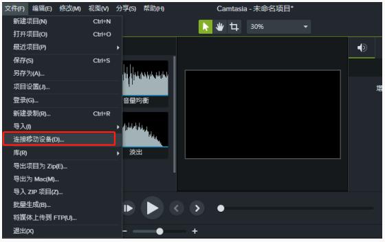 如何利用Camtasia Studio编辑手机视频?最简单方法奉上