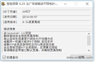 歪歪语音 6.2x 去广告补丁软件截图