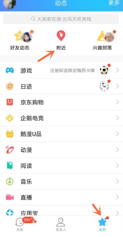 启动手机QQ热聊功能,和附近人愉快聊天