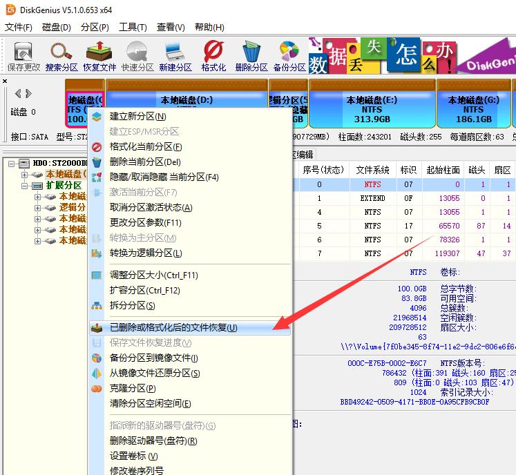 系统还原之前忘了保存硬盘数据?DiskGenius帮你尽力找回