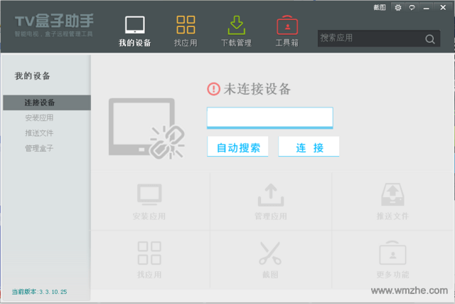 TV盒子助手软件截图