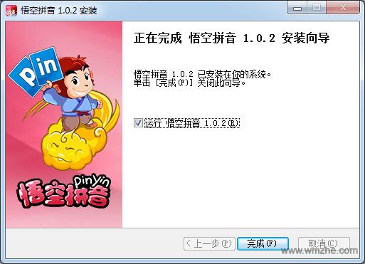 悟空拼音软件截图