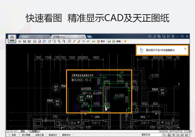 CAD迷你看图 64位软件截图