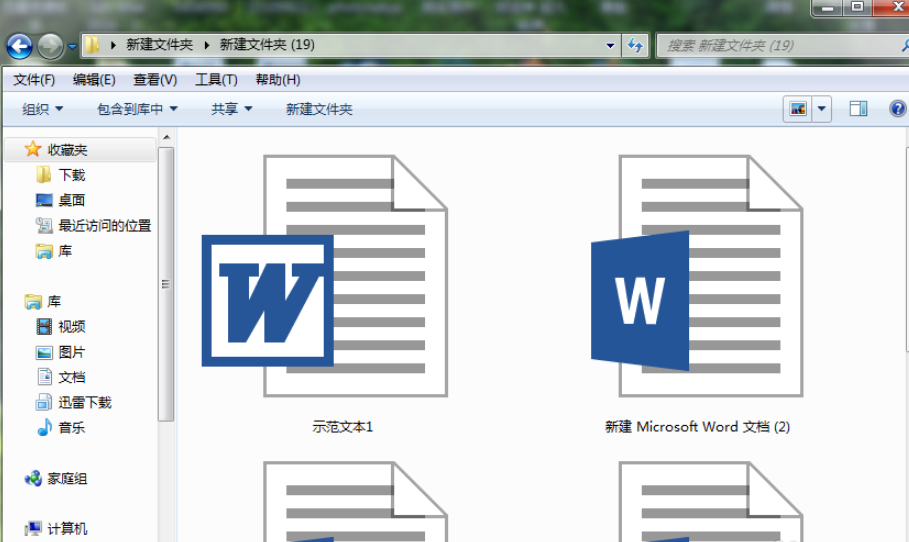 还用复制粘贴来合并Word文档?你out了