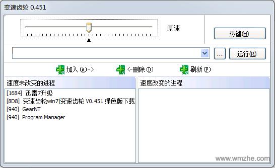 变速齿轮软件截图