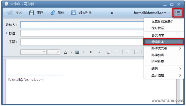 Foxmail 7.1软件截图
