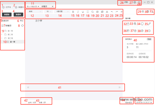 橙瓜码字软件截图