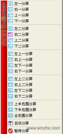 分屏王软件截图