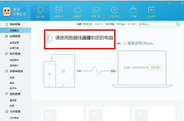 xy苹果助手清除手机垃圾的图文步骤