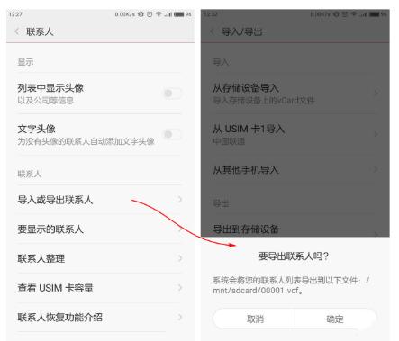 安卓通讯录转移到iPhone并不难,一分钟即可实现